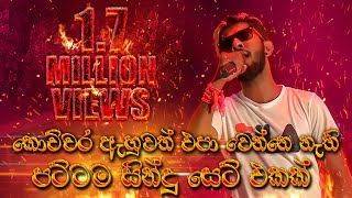 One Of The Best Nonstop Hikkaduwa Shainy | Best Sinhala Songs | SAMPATH LIVE VIDEOS