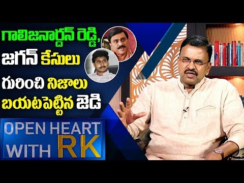 Ex-CBI JD Lakshmi Narayana About Gali Janardhana Reddy and YS Jagan | Open heart with RK |ABN Telugu