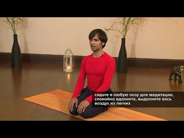 Йога для начинающих. Дышим правильно и худеем