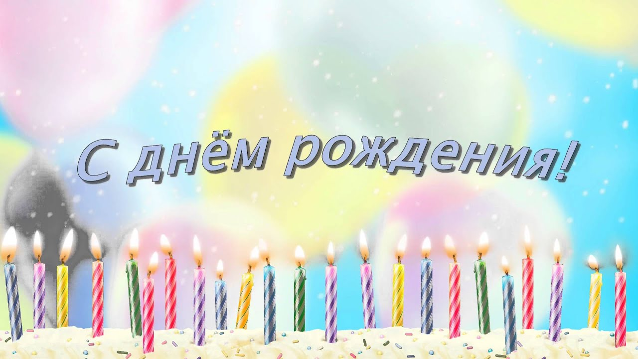 Молодежные поздравления с днем рождения Лучшие поздравления 40