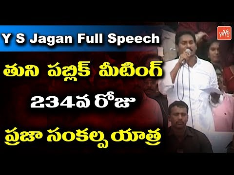 YS Jagan Full Speech in Tuni Public Meeting | 234th Day Praja Sankalpa Yatra | YOYO TV Channel