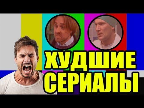 Топ 5 Худших российских сериалов
