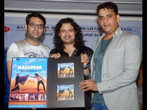 Kapil Sharma Launches The Music Of Marudhar Mharo Ghar│rajasthani Film video