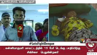 Detailed Report: கன்னியாகுமரி மாவட்டத்தில் டெங்கு ஒழிப்பு நடவடிக்கைகள் தீவிரம்  | #LetsFightDengue