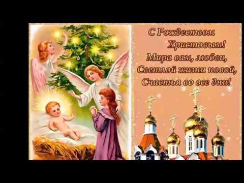 Картинка рождественская открытки