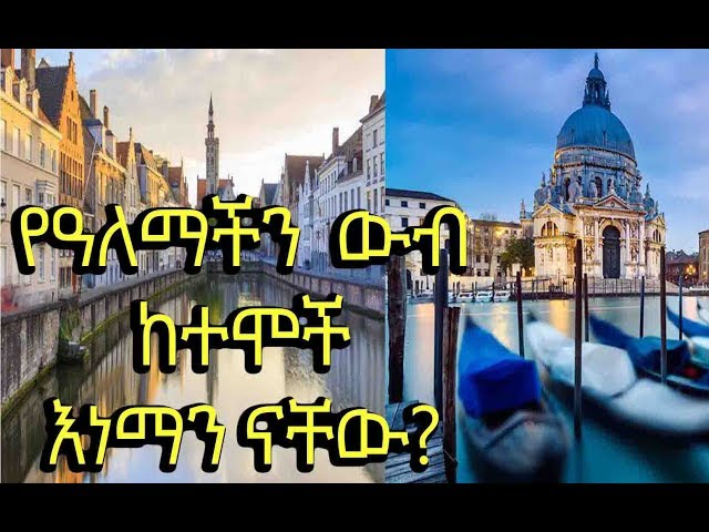 ETHIOPIA - Most Beautiful Cities In the World