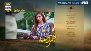 Bharosa Episode 77 (Teaser ) - ARY Digital Drama