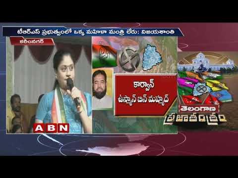 Vijayashanthi speech at Congress Mahila Sadassu | Karimnagar | ABN Telugu