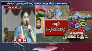 Vijayashanthi speech at Congress Mahila Sadassu | Karimnagar