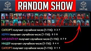 RANDOM SHOW (ВСЕ РОЛИ РАНДОМЯТ) | DOTA 2