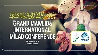 International Meelad Conference 2018 | Markaz Kozhikode