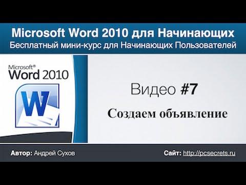 Создаем объявление с помощью Word