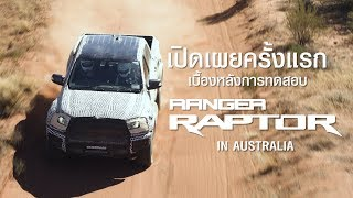ขับซ่า 34 : เบื้องหลังการทดสอบ FORD Ranger Raptor : Test Drive by #ทีมขับซ่า