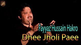 Dhee Jholi Paee | Noha | Fayyaz Hussain Hakro | Full HD Video