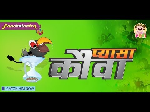 Kids Moral Story Thirsty Crow  Panchatantra Kids Story Hindi By Pari video