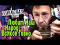Ленинград Любит Наш Народ Всякое Говно Leningrad Our People Loves mp3