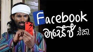 Facebook Messege