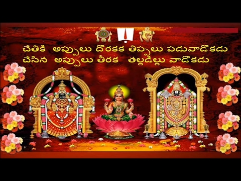 Telugu devotional song on Lord Balaji by Uday Kumar
