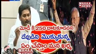 YS Jagan Shocking Comments On Modi Victory | Jagan Press Meet At AP Bhavan