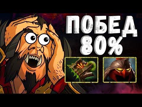 МЕТА ПАТЧА ЛИКАН ДОТА 2 - META LYCAN DOTA 2