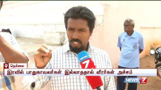 Situations of sports complexes in Tirunelveli | News7 Tamil