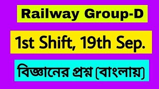 19th September, 2nd Shift Science Questions with Answer in Bengali