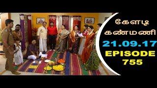 Keladi Kanmani Sun Tv Episode  755 21/09/2017