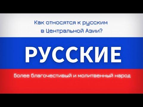 Как русским живется в Узбекистане!