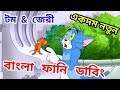 Funny Time. tom & jerry. bangla tom & jery. funny tom & jerry.tom & jerry bangla dubbing