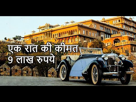 भारत के 5 सबसे महंगे होटल (5 Most Expensive and Luxurious Hotel in India)
