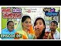 Pappu Ki Padosan Episode 09 | Jhandu, Jolly Baba | New Haryanvi Comedy Web Series 2018 |Nav Haryanvi
