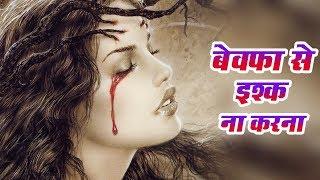 बेवफा से कभी इश्क़ न करना - इश्क़ न करना   सबसे दर्द भरा गीत   HINDI SAD SONGS   ISHQ NA KARNA