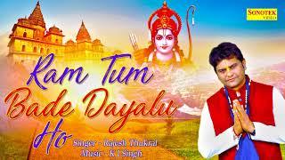राम जी हिट भजन : राम तुम बड़े दयालु हो || Rajesh Thukral || राम की भक्ति में झुमाने वाला भजन