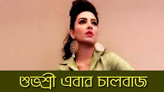 শুভশ্রী এবার চালবাজ | CHALBAAZ | Bengali Movie | Subhashree Ganguly