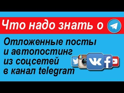 Отложенные посты и авто постинг из соцсетей в канал telegram