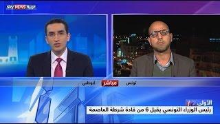 تونس.. إقالة قيادات أمنية على خلفية هجوم باردو