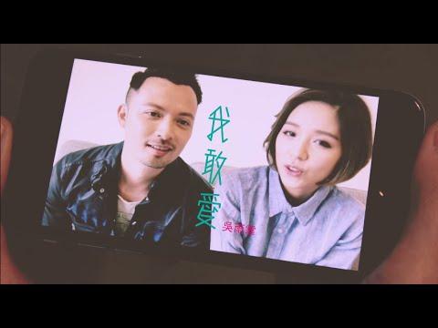 吳雨霏 Kary Ng - 《我敢愛》MV