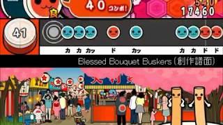 太鼓さん次郎  blessed Bouquet Buskers 創作譜面