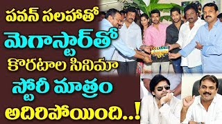 Director Koratala Siva Next Movie With Chiranjeevi | Pawan Kalyan | Top Telugu Media