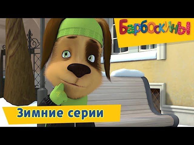Зимние серии ❄️ Барбоскины ❄️ Сборник мультфильмов 2018