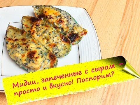 Мидии, запеченные под сырным соусом (Baked Mussels with Cheese)