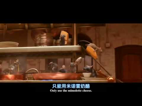 料理鼠王(Ratatouille)精彩片段