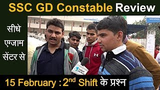 SSC GD Constable Exam Questions 2nd Shift 15 February 2019 Review | Sarkari Job News