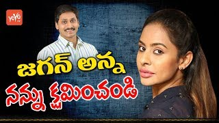 Sri Reddy Says Sorry to YCP Jagan | Pawan Kalyan Protest at Film Chamber Effect