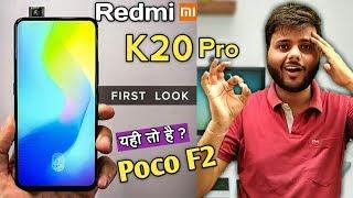 REDMI K20 PRO Official Confirmed || Poco F2 Launch Date in india || Poco F2 || Redmi K20 Pro Price