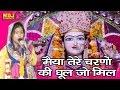 Maiya Tere Charno Ki Dhool Jo Mil Jaye | Latest Mata Bhajan 2017 | Manoj Choudhary