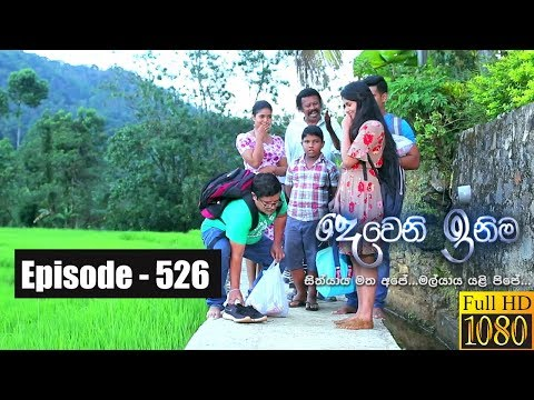Deweni Inima |  Episode 526 12th February 2019