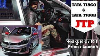 TATA TIAGO JTP AND TATA TIGOR JTP PRICE, LAUNCH & MOST DETAILED OVERVIEW