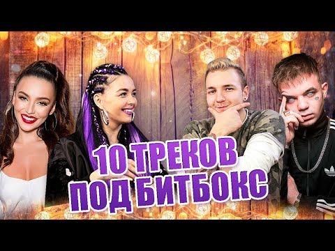 ТОП 10 КАЧАЮЩИХ ХИТОВ 2017 ГОДА / ПОД БИТБОКС 🙀😻