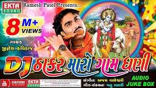 DJ Thakar Maro Gam Dhani    Jignesh Kaviraj    Gujarati Song